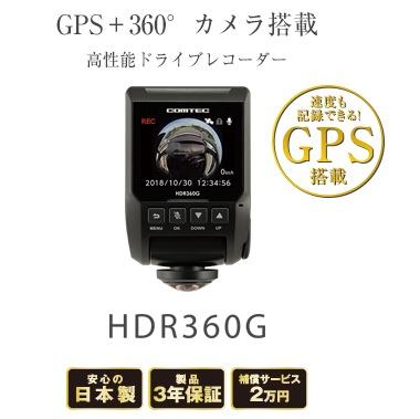 COMTEC HDR360G